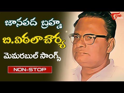Janapada Brahma B.Vittalacharya Memorable Hits |Telugu All time hit Songs Jukebox | Old Telugu Songs