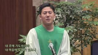 내 마음에 노래가 있으니 - 종교교회 김요한 (2017.02.12)