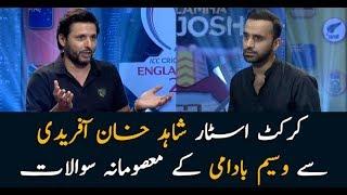 """Waseem Badami's """"Masoomana Sawal"""" with Shahid Afridi"""