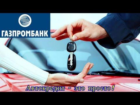 Автокредит от Газпромбанк. Авто в кредит с минимальными %.