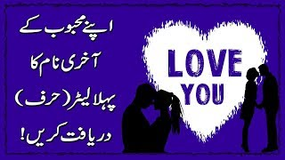 Discover The First Letter Of Your Soulmate's Last Name - Love Personality Test in Urdu & Hindi