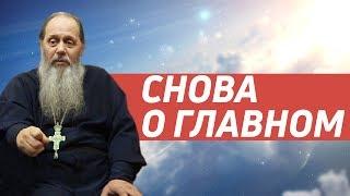 """""""И снова О ГЛАВНОМ"""" (базовая проповедь от 25.11.2017 г.)"""