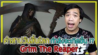 หลอนสุดสัปดาห์ Ep.65 คำสาปวันสิ้นโลกของ Grim The Reaper จะเกิดขึ้นในอีกไม่ช้านี้ !?