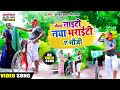Download Lagu #VIDEO - लेला नाइटी नया भराईटी ए भौजी - Kundan Kumar Nirala  का तहलका मचाने वाला विडियो SONG 2021 Mp3 Free
