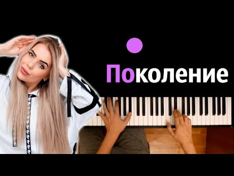 KARA KROSS - Поколение ● караоке | PIANO_KARAOKE ● ᴴᴰ + НОТЫ & MIDI