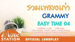 รวมเพลงเก่าฟังสบาย อัลบั้ม EASY TIME 04【OFFICIAL LONGPLAY】