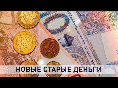Белорусский рубль: история «зайчиков», миллионов и девальваций