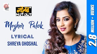 Megher Palok | Shreya Ghoshal | Natobar Not Out | Lyrical