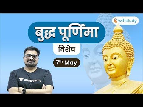 7 May    : Buddha Purnima Special by Ankit Avasthi Sir