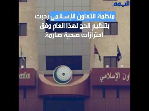 دول ومنظمات عالمية ترحب : قرار المملكة بتحديد الحج لحماية المسلمين وبلادهم