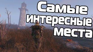ТОП 7 - Самые интересные места Fallout 4 [без DLC]