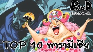 10 อันดับผลปีศาจสายพารามีเซีย - Onepiece | KOMNA Channel |
