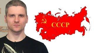 Об СССР и незаконности РФ