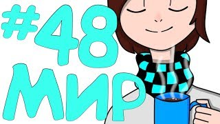 Lp. Эпоха Приключений #48 ДОРОГОЕ КОПАНИЕ