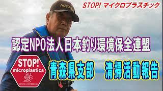 未来へつなぐ水辺環境保全保全プロジェクト 「STOP!マイクロプラスチック青森県支部 清掃活動報告」 Go!Go!NBC!