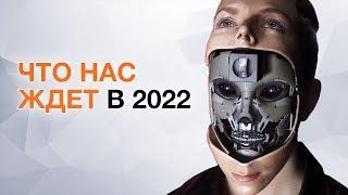 Удивительные предсказания IBM на 2017 год и что нас ждет в 2022 году!