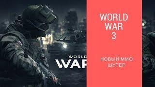 Игра про Третью Мировую Войну - World War 3