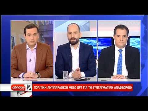 Μπάρκας, Γεωργιάδης, Ρήγας στην ΕΡΤ για την Αναθεώρηση | 15/02/19 | ΕΡΤ