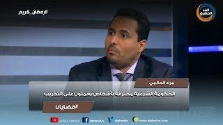 بالفيديو.. وزير يمني يقول إن الحكومه الشرعية مخترقة ويلمح إلى وزير آخر