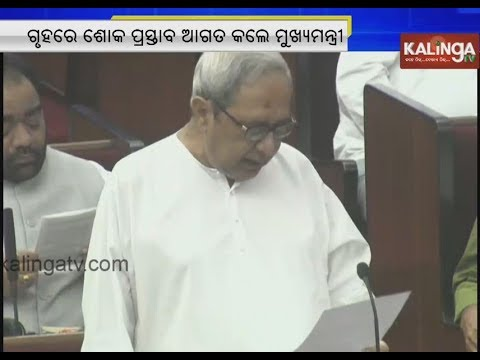 CM Naveen offers condolence to late MP Ladu Kishore Swain in Assembly | Kalinga TV