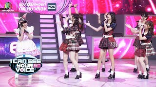 Koisuru Fortune Cookie - AKB48 Feat.เอม  | I Can See Your Voice -TH - dooclip.me