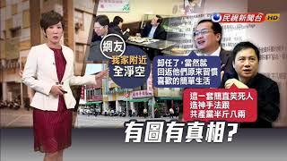 羅智強PO馬伉儷吃麵照讚平民 王丹酸造神-民視新聞