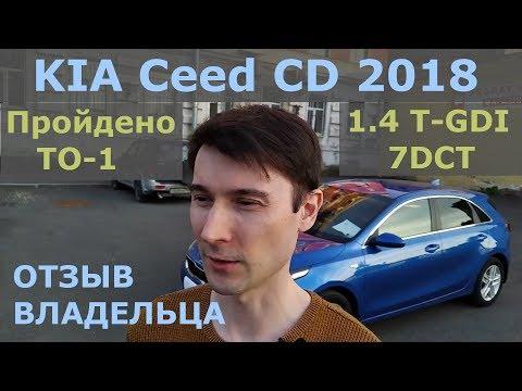 KIA Ceed / Пробег 16 500 км / 1.4 T-GDI после первого ТО