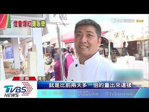 台灣燈會最終日!遊客提前卡位、攤販賺翻