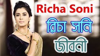 [ রিচা সনি ] Richa Soni Biography In Short | Indian Actress | CBJ - Download this Video in MP3, M4A, WEBM, MP4, 3GP