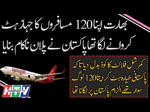 PAF Planes Intercepts SpiceJet Airline Because of Wrong Code