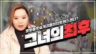 [🎲실화🎲] 장추자 ♥ 뽀뽀를 괴롭힌 트랜스젠더언니에게 복수하다!