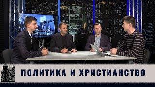 Вызовы современности - Политика и христианство