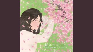 Sakura Sake (Arashi)