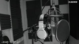 مازيكا احمد الهرمي - تأخرتي تحميل MP3