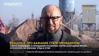 Випуск новин на ПравдаТут за 17.11.18 (20:30)