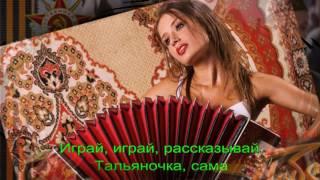 "ВЕЧНАЯ  ПЕСНЯ, Любимая народом! "" Talyanochka"" - Минусовка"