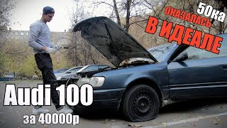 Купил машину Audi 100 c4. Оживляем трупа. Авто до 50ка