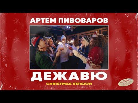 Артем Пивоваров - Дежавю (Christmas Live Version)