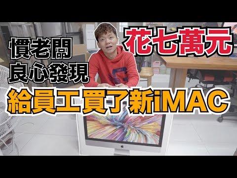 慣老闆終於肯幫員工換新電腦了|新的 iMac 27吋比較厲害?