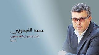 Rencontre avec Mohamed El Ghaidouni