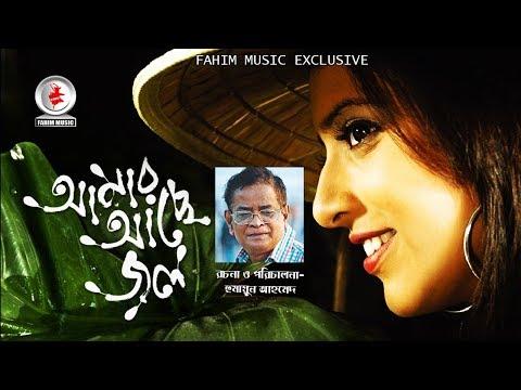 Amar Ache Jol I আমার আছে জল I Ferdous I Zahid Hasan I Shawon I Mim I Bangla Full Movie
