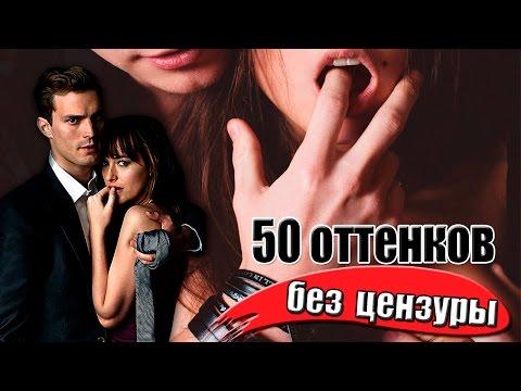 50 оттенков серого без цензуры (Переозвучка)