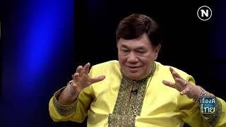 """ความเป็นมา """"วันจักรี"""" 6 เมษายน   เรื่องดีที่เมืองไทย   NationTV22"""