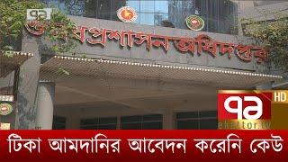 টিকা আমদানির আবেদন করেনি কেউ   News   Ekattor TV