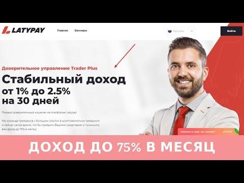 Trader Plus Latypay L900009 отзывы 2019, обзор, Bounty, Доход до 75% в месяц!