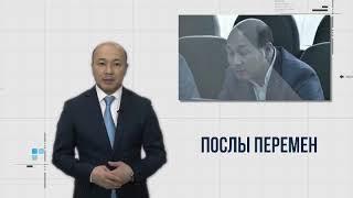 """""""Послов перемен"""" назначат в Казахстане"""