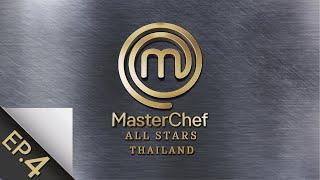 [Full Episode] MasterChef All Stars Thailand มาสเตอร์เชฟ ออล สตาร์ส ประเทศไทย Episode 4