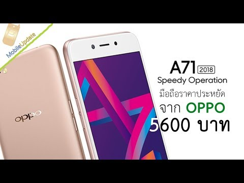 OPPO A71 (2018) มือถือราคาประหยัดมี A.I. Beauty รุ่นใหม่ จอ 5.2 นิ้ว, Snapdragon 450, กล้อง 13 ล้าน