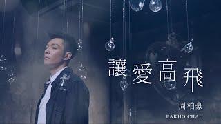 """周柏豪 Pakho - 讓愛高飛 (劇集 """"多功能老婆"""" 片尾曲) Official MV"""