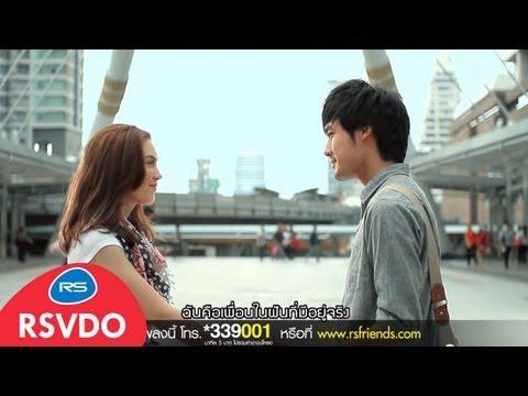 Parn Thanaporn - Pheun nai fan
